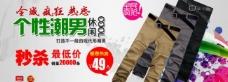休闲裤广告图图片