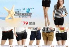 裤子促销模版图片