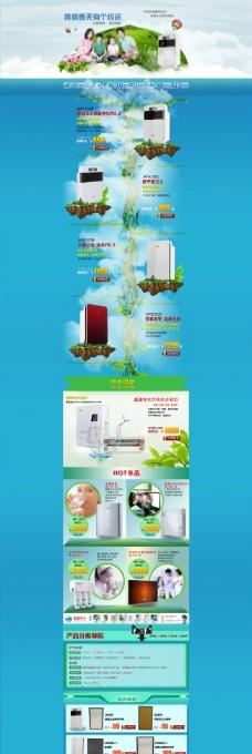 净水设备网店首页模板