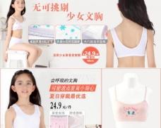 淘宝天猫商城文胸模版图片