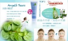 天使泪控油平衡系列化妆品图片