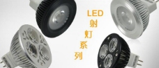 led射灯广告图片