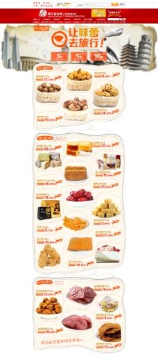美味特产网店首页模板