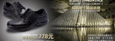 商务皮鞋广告图图片