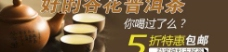 淘宝网茶业钻展设计图片