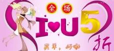 情人节淘宝活动5折海报图片