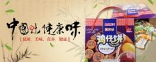 无糖食品广告图图片