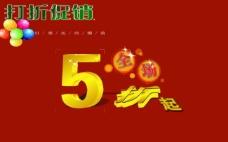 淘宝5折促销海报图片