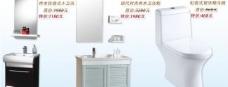 卫浴柜广告模板图片