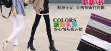 淘宝服装女裤广告海报图图片