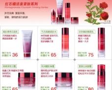 化妆品红石榴图片