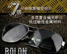 公路 眼镜图片