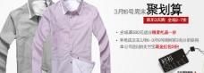 单品衬衫聚划算海报宣传主图图片