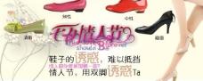 淘宝七夕女鞋活动海报图片