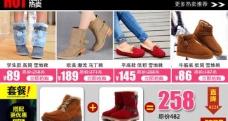 靴子关联海报图片