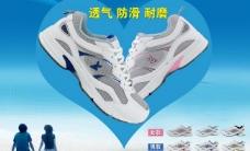 情侣鞋海报图片