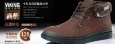 冬季时尚棉靴图片