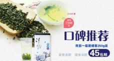 淘宝茶叶促销推荐广告图图片
