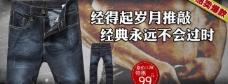 淘宝首页牛仔裤促销海报图片