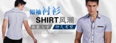 男装衬衫海报图片
