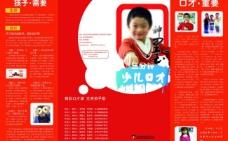 儿童折页图片