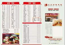 菜谱三折页图片