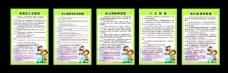 幼儿园制度牌图片