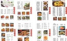 美食电子菜谱排版设计