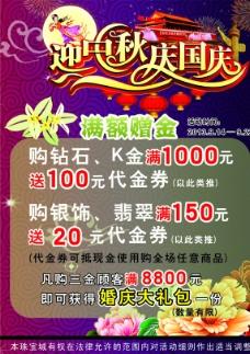 中秋国庆双节海报台卡图片