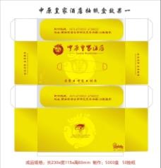 中原皇家酒店抽纸盒图片