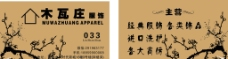木瓦庄服饰名片图片