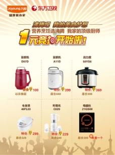九阳产品集 沸腾系列