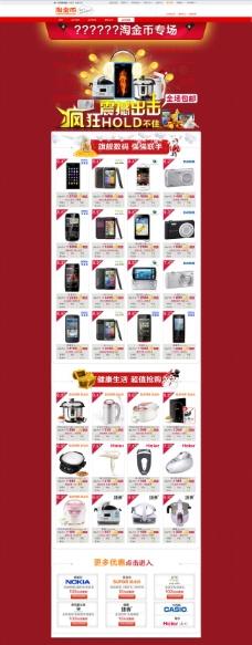 数码产品网店首页模板