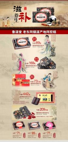 中秋节网店首页模板