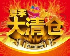 大清仓海报图片