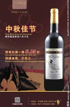 高档 红酒海报图片