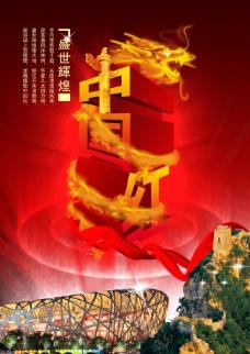 中国红素材海报