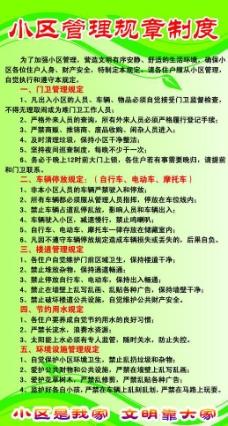 小区管理规章制度图片