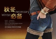 淘宝冬季牛仔短裤广告图片