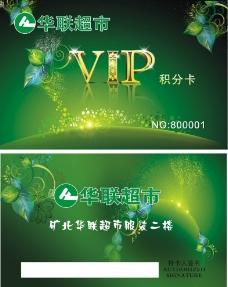华联超市VIP贵宾卡图片
