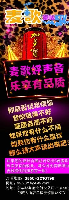 KTV 海报图片