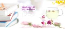花茶海报下载 淘宝花茶海报素