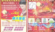 周六福珠宝彩页图片