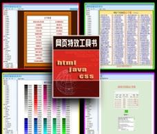 chm网页特效工具书图片