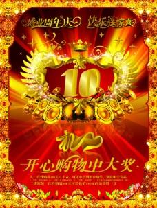 10周年海报
