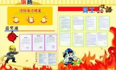 员工消防知识宣传图片