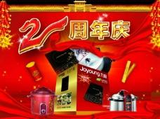 电器2周年店庆海报