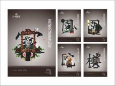 中国房地产风画册
