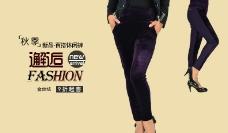 弹力裤广告图片