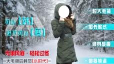 羽绒服广告图图片